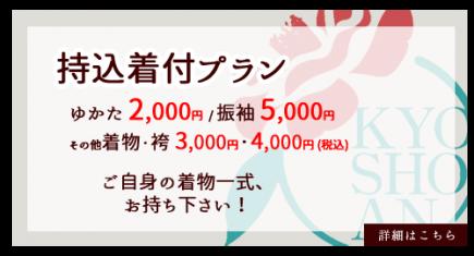 持込着付2,000円~